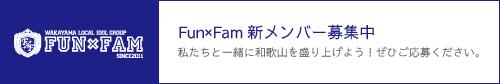 Fun×Fam新メンバー募集中